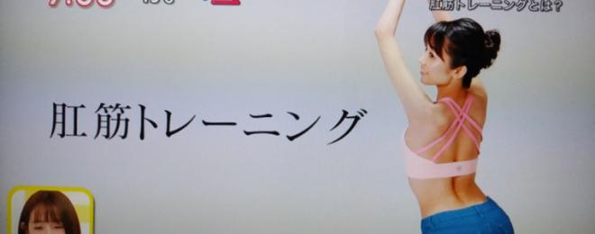 スッキリ「HARUNA」肛筋トレーニング