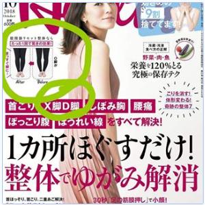 日経ヘルス10月号久嬢由起子監修リセット整体術