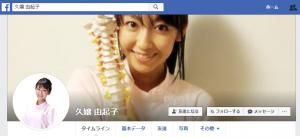 facebook久嬢由起子